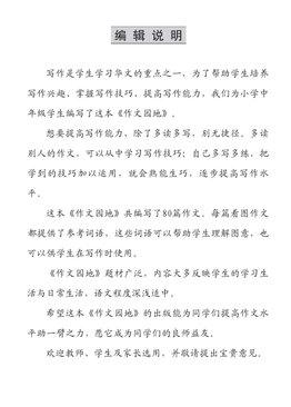 Chinese Essay Models With Hanyu Pinyin 作文园地 (附带汉语拼音)