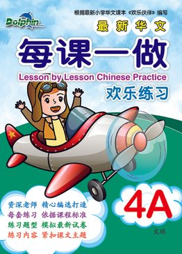 Lesson by Lesson Chinese Practice 每课一做 欢乐练习 4A