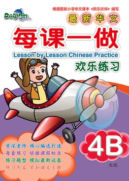 Lesson by Lesson Chinese Practice 每课一做 欢乐练习 4B