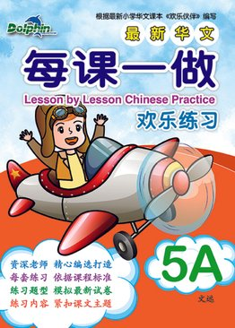 Lesson by Lesson Chinese Practice 每课一做 欢乐练习 5A