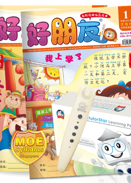 "好朋友 ""Hao Peng You"" Reading Magazine 2020 Bundle Pack ( 20 Issues ) + EtutorStar Learning Pen"
