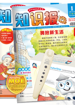 "知识报 ""Zhi Shi Bao"" Reading Magazine 2020 Bundle Pack ( 20 Issues ) + EtutorStar Learning Pen"