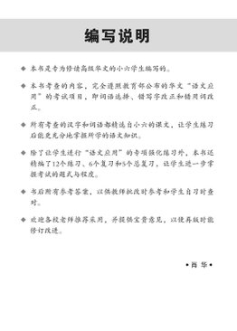 攻克 小六高级华文 语文应用 Conquer Higher Chinese Language and Usage 6A/6B