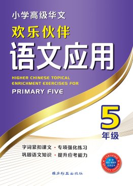 Higher Chinese Topical Enrichment Exercises For Primary FIve (NEW) 五年级高级华文小学华文语文应用