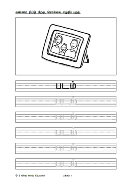 PRIMARY 1A TAMIL HANDWRITING & COLOURING BOOK