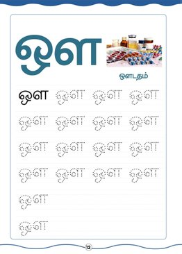 Tamil for Pre-Schoolers Book B