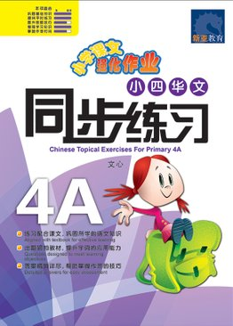 Chinese Topical Exercises Primary 4A 小四华文同步练习