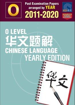 O Level 华文题解 Chinese Language Yearly Edition 2011-2020 + Answers