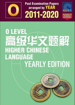O Level 高级华文题解 Higher Chinese Language Yearly Edition 2011-2020 + Answers