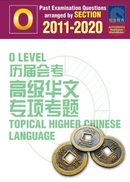 O Level 历届会考 高级华文专项考题 Topical Higher Chinese Language 2010-2020 + Answers
