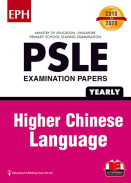 PSLE H/ Chinese Exam Qs & Ans 18-20 (Yrly)