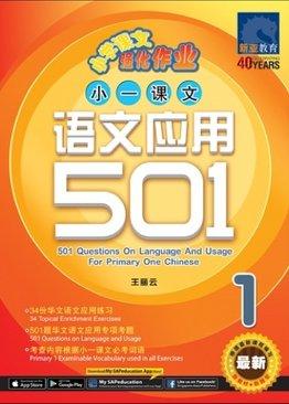 小一华文 语文应用 501 / 501 Questions on Language And Usage For Primary One Chinese
