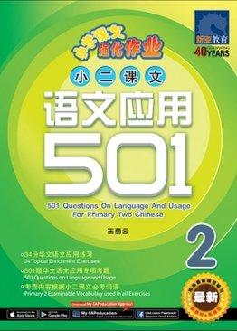 小二华文 语文应用 501 / 501 Questions on Language And Usage For Primary Two Chinese