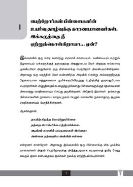 Tamil Essays, Speech and Email (Suitable for Secondary & JC students)