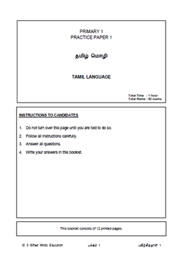 PRIMARY ONE TAMIL PRACTICE PAPER 1 - DIGITAL / PDF