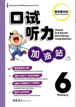 小六 口试听力加油站 P6 CHINESE Oral Booster & Listening Comprehension