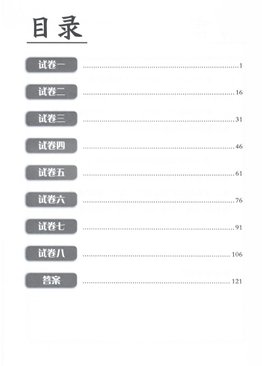 TOP Chinese Examination Papers 精编华文模拟试卷  6 (Revised)