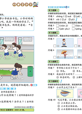"新朋友 ""New Friends"" Assessment Magazine 2021 Subscription (Primary 1/2)"