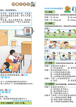 "新天地 ""New World"" Assessment Magazine  2021 Subscription (Primary 3/4)"