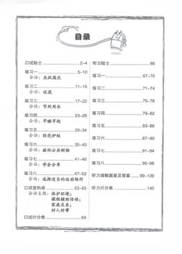 小六 口试听力加油站 P6 CHINESE Oral Booster & Listening Comprehension