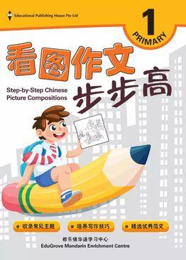 看图作文步步高 小一 Step-by-step Chinese Picture Compositions P1