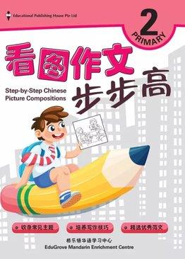 看图作文步步高 小二  Step-by-step Chinese Picture Compositions P2