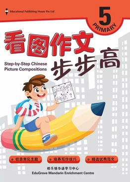 看图作文步步高 小五 Step-by-step Chinese Picture Compositions P5