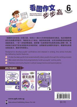 看图作文步步高 小六 Step-by-step Chinese Picture Compositions P6