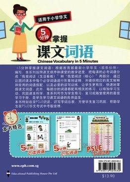 5分钟掌握课文词汇 Chinese Vocabulary in 5 Minutes P6