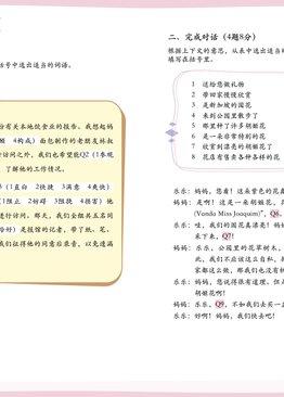 考前冲刺 PSLE 华文 | Mastering PSLE Chinese