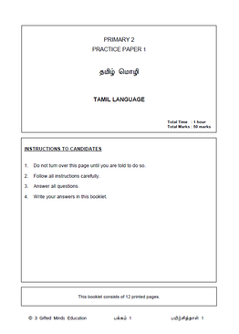 PRIMARY ONE TAMIL PRACTICE PAPER 2 - DIGITAL / PDF