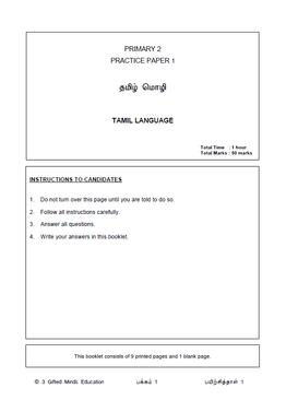 PRIMARY TWO TAMIL PRACTICE PAPER 1 - DIGITAL / PDF