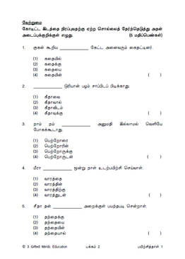PRIMARY THREE TAMIL PRACTICE PAPER 1 - DIGITAL / PDF