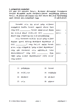 PRIMARY FOUR TAMIL PRACTICE PAPER 1 - DIGITAL / PDF