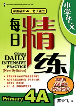 Chinese Daily Intensive Practice 华文每日精练 4A New Syllabus