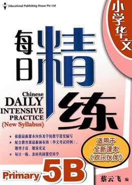 Chinese Daily Intensive Practice 华文每日精练 5B