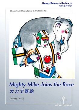Mighty Mike Joins the Race  大力士赛跑