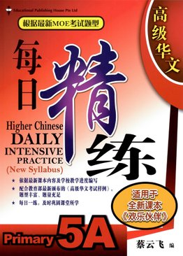 Higher Chinese Daily Intensive Practice 高级华文每日精练 5A