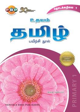 Primary 1 - Udhayam Tamil