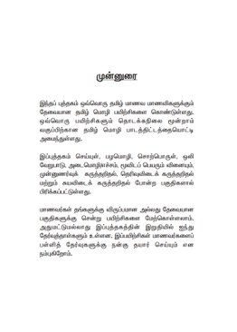 Primary 3 Tamil Topical Exercises