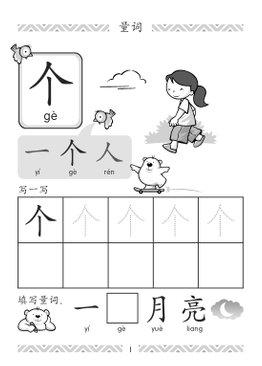 PreSchool - Chinese Book 2