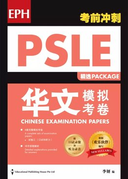 PSLE Chinese Examination Paper Package QR