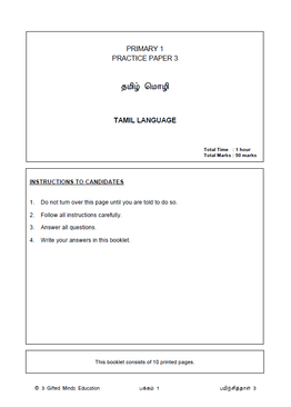 PRIMARY ONE TAMIL PRACTICE PAPER 3 - DIGITAL / PDF