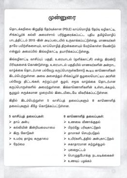 Tamil Oral Exam Guide for PSLE