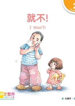Level 2 Reader: I Won't! (Jiu Bu) 就不!