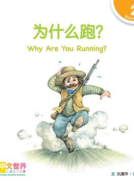 Level 2 Reader: Why Are You Running? 为什么跑?