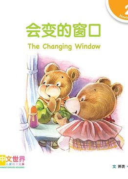 Level 2 Reader: The Changing Window 会变的窗口
