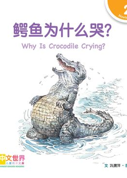 Level 2 Reader: Why Is Crocodile Crying? 鳄鱼为什么哭?