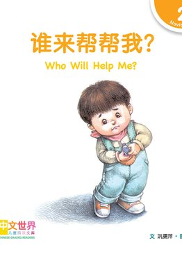 Level 2 Reader: Who Will Help Me? 谁来帮帮我 ?