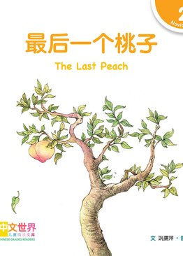 Level 2 Reader: The Last Peach 最后一个桃子